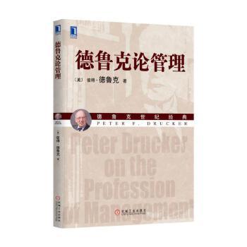 【正版特价】德鲁克论管理|230297