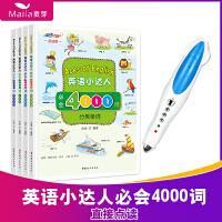 小达人点读笔专卖店正版4000词中英双语单词句子都包含儿童启蒙英语中文英文书
