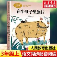 在牛肚子里旅行 人民教育出版社