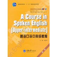英语口语中高级教程