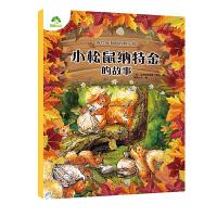 彼得兔和他的朋友们・小松鼠纳特金的故事 小学生儿童课外阅读书籍注音