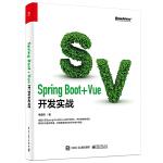 Spring Boot+Vue开发实战