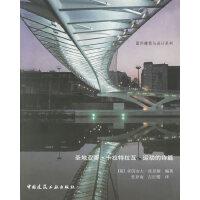 圣地亚哥・卡拉特拉瓦:运动的诗篇――国外建筑与设计系列
