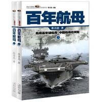 百年航母(上下)/话说中国海洋军事系列