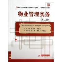 物业管理实务(第2版21世纪全国高等学校物业管理专业应用型人