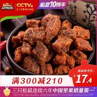 【限时满300减200】【三只松鼠_小贱牛肉粒110g】牛肉干香辣味/XO酱味