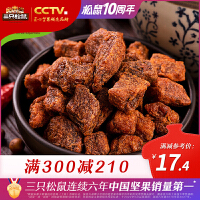 【三只松鼠_小贱牛肉粒110g】牛肉干香辣味/XO酱味