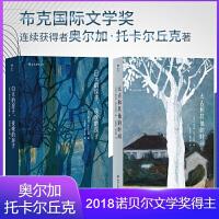 【2018年诺贝尔文学奖】太古和其他的时间+白天的房子夜晚的房子 共2册 奥尔加・托卡尔丘克代表作魔幻现实主义小说