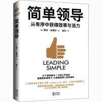 简单领导 现代出版社