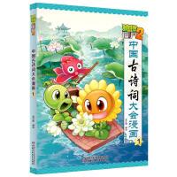 植物大战僵尸2・中国古诗词大会漫画1[6-12岁]