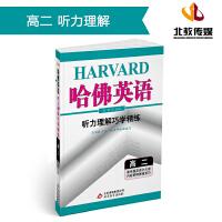 (2019)哈佛英语 听力理解巧学精练 高二