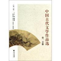 中国古代文学作品选(***分册第3版) 潘慧惠