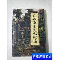 【旧书二手书9成新】日本茶道文化概论 /滕军 东方出版社