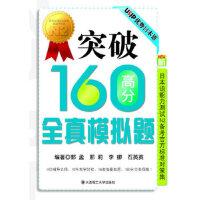 突破160高分全真模拟题(新日本语能力测试N2备考官方标准对策集)(含光盘)RY