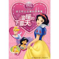 温暖的下雪天――迪士尼公主爱心故事集