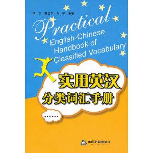 实用英汉分类词汇手册