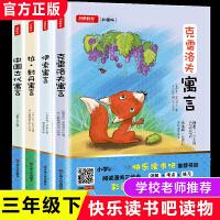 快乐读书吧丛书三年级下册 共4册 中国古代寓言故事 伊索寓言 克雷洛夫寓言 拉封丹寓言 6-12周岁小学生三年级课外阅读书籍