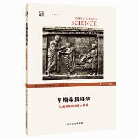 早期希腊科学――从泰勒斯到亚里士多德