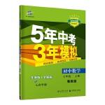 曲一线 初中数学 山东专版 五四制 七年级上册 鲁教版 2022版初中同步 5年中考3年模拟五三