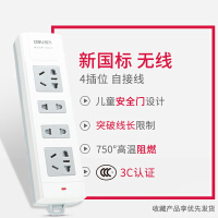 【单件包邮】得力插排18293移动式插座 无线插排接线板 新国标安全家用 新品