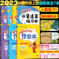 黄冈小状元四年级上册人教版全套7本2019秋语文数学英语作业本达标卷口算速算7本套装