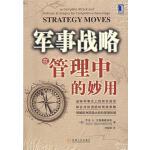 【正版特价】军事战略在管理中的妙用|820743