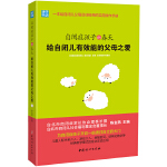 自闭症孩子的春天(一本给自闭儿父母及训练师的实用操作手册)