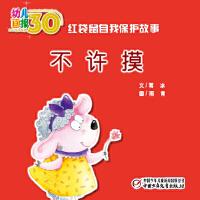 幼儿画报30年精华典藏�q不许摸(多媒体电子书)(仅适用PC阅读)