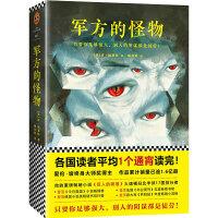 肯・福莱特悬疑经典:军方的怪物(全球读者平均1个通宵读完!)