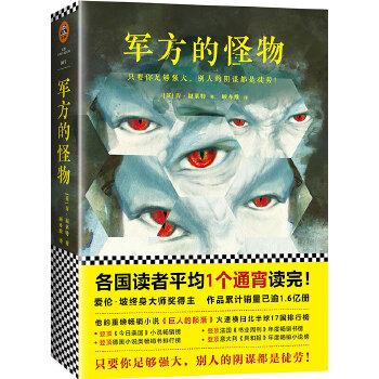 军方的怪物(pdf+txt+epub+azw3+mobi电子书在线阅读下载)