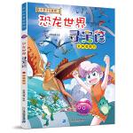 大中华寻宝系列 恐龙世界寻宝记2 神奇陨石