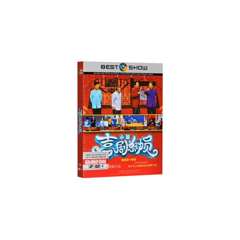 正版相声小品DVD 搞笑喜剧总动员 汽车载DVD高清视频家用光盘碟片