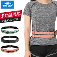 高弹力运动跑步手机腰包男女多功能防水户外健身装备隐形超薄腰带