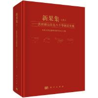 新果集(二):庆祝林�V先生八十华诞论文集