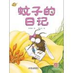 蚊子的日记(精)/我的日记系列