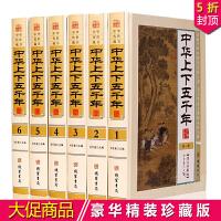 中华上下五千年全套 白话文 图文珍藏版精装全6册 中国历史 中华上下5000年 中华五千年历史