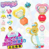 巴拉巴拉吧啦啦小魔仙之魔法海莹堡爱心钻魔法棒手镯套装女孩玩具