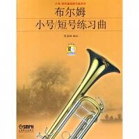 布尔姆小号\短号练习曲/小号\短号基础练习曲系列