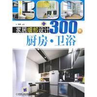 【二手旧书9成新】家居细部设计300例:厨房 卫浴 李娜 机械工业出版社 9787111282044