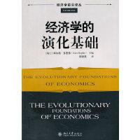 经济学的演化基础