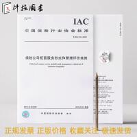 T/IAC 23-2018 保险公司柜面服务形式和管理评价准则