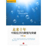 未来十年:中国经济的转型与突破