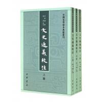 文史通义校注(全3册・中国史学基本典籍丛书)