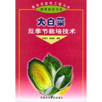 大白菜反季节栽培技术――新世纪富民工程丛书 蔬菜栽培书系