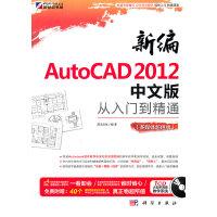 新编AutoCAD 2012中文版从入门到精通(多媒体超值版)(CD)