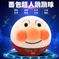 日本面包超人跳跳跳球公仔抖音玩具儿童益智毛绒玩具音乐蹦蹦恶搞