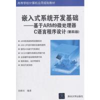 嵌入式系统开发基础:基于ARM9微处理器C语言程序设计(第四版)(本科教材)(货号:MLS) 978730241249