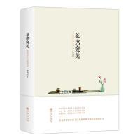 【二手书旧书9成新n.】茶席窥美,静清和,九州出版社,9787510835636