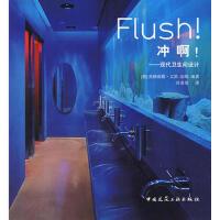 冲啊!――现代卫生间设计 9787112092048 (德)文茨-加勒著 中国建筑工业出版社