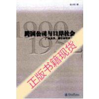 【二手旧书9成新】跨国公司与口岸社会 广州美孚、德士古石油公司研究 19